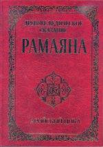 Древнее вед сказание Рамаяна. 3 изд. Арийский цикл