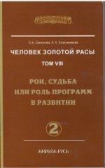 Человек Золотой расы Т.8. Ч.2. (обл) 2-е изд. Рок