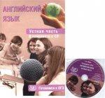 Английский язык Устная часть Готовимся к ОГЭ + CD