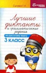 Лучшие диктанты и граммат.задания по рус.яз. 3кл
