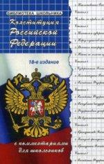 Конституция РФ с комментариями для школьников дп