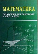 Математика: справочник для подг. к ОГЭ и ЕГЭ (м/ф)