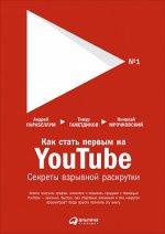 Как стать первым на Youtube: Секреты взрывной раскрутки