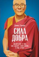 Сила добра.Далай-лама о том,как сделать свою жизнь и мир лучше