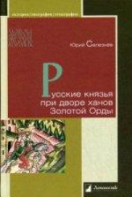Русские князья при дворе ханов Золотой Орды