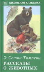 Рассказы о животных.Сетон-Томпсон