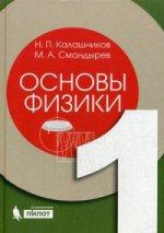 Основы физики. В 2 т. Т. 1