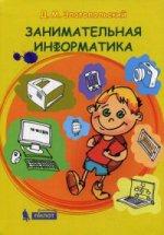 Занимательная информатика. Учебное пособие. 4 изд