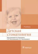 Детская стоматология: Учебник