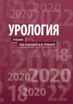 Урология: Учебник. 2-е изд., перераб.и доп