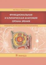 Функциональная и клиническая анатомия органа зрения: руководство для офтльмологов и офтальмохирургов