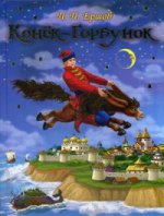 (П) Ершов П.П. Конёк – Горбунок (441) меловка