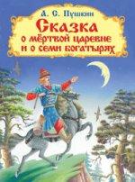 (ПТ) Пушкин А. С. Сказка о мертвой царевне и о семи богатырях (436) меловка