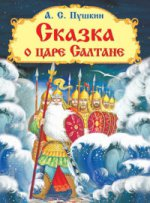 (ПТ) Пушкин А. С. Сказка о царе Салтане (437) меловка