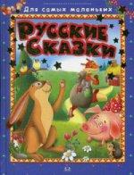"""(СР) """"Для самых маленьких"""" Русские сказки (658)"""