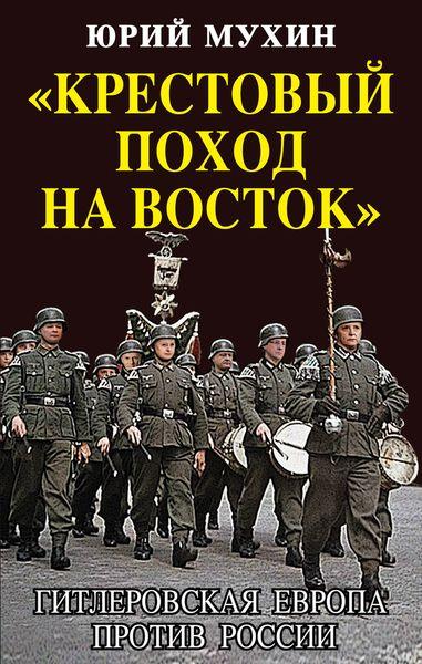 ?Крестовый поход на Восток?. Гитлеровская Европа против России