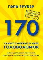 170 самых сложных в мире головоломок (новое оформление)