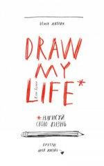 К. Гордон. Draw my life