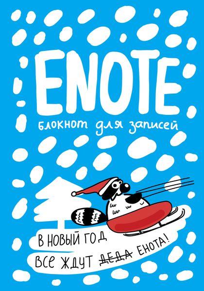 Enote: блокнот для записей с комиксами и енотом внутри (голубой)