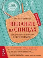 Вязание на спицах. Большая иллюстрированная энциклопедия (новое оформление)