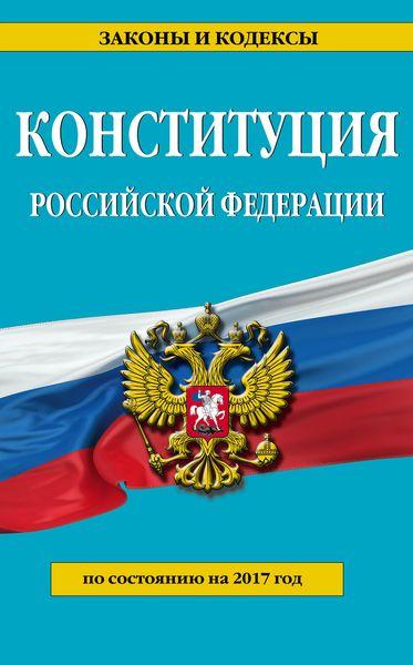Конституция Российской Федерации. По состоянию на 2017 г