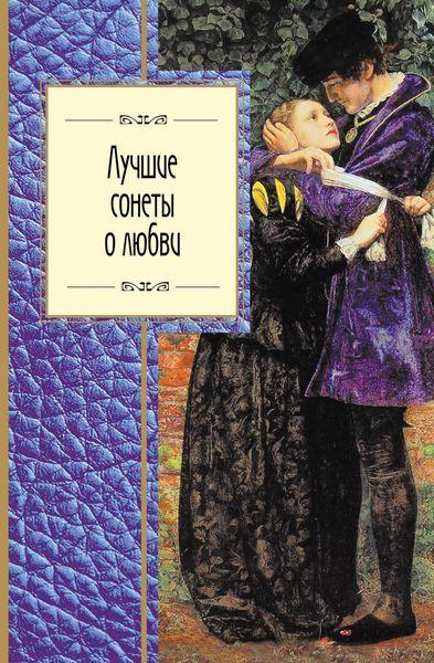 Лучшие сонеты о любви