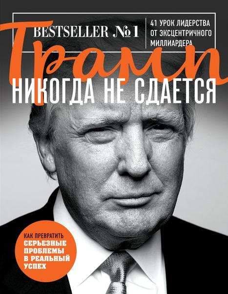 Трамп никогда не сдается