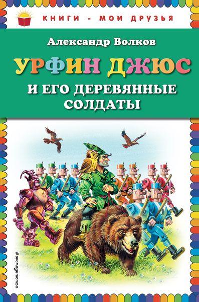 Урфин Джюс и его деревянные солдаты (нов.оф.)