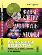 В глубины вещества: Живые клетки, молекулы, атомы: Книга для школьников... и не только