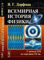 Всемирная история физики. Кн.2: С начала XIX до середины XX вв