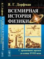Всемирная история физики. Кн.1: С древнейших времен до конца XVIII века