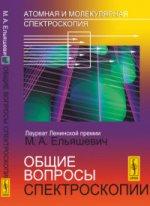 Атомная и молекулярная спектроскопия: Общие вопросы спектроскопии