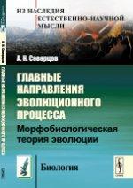 Главные направления эволюционного процесса: Морфобиологическая теория эволюции