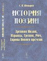 История поэзии: Древняя Индия, Израиль, Греция, Рим, Европа Нового времени