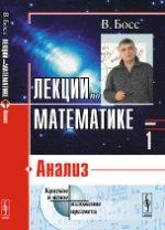 Лекции по математике: Анализ