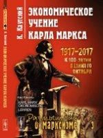 Экономическое учение Карла Маркса. Пер. с нем