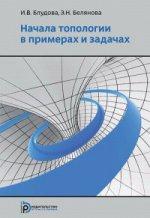 Начала топологии в примерах и задач