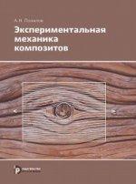 Экспериментальная механика композитов (2-е изд.)