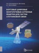 Бортовые цифровые многолучевые антенные решетки длясистем спутниковой связи