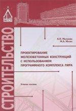 Проектирование железобетонных конструкций с использованием программного комплекса ЛИРА 2-е издание