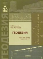 Геодезия: сборник задач и упражнений. 3-е изд