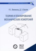 Теория и планирование механических измерений