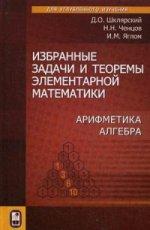 Избранные задачи и теоремы элем. математики. Арифметика. (Алгебра)