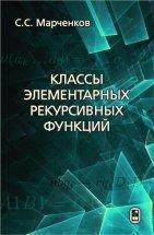 Классы элементарных рекурсивных функций