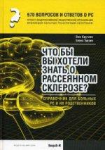 570 вопросов и ответов. Что вы хотели бы знать о рассеянном склерозе. Справочник