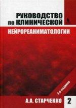 Руководство по клинической нейрореаниматологии. 3-е изд. Т. 2