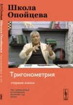 Школа Опойцева: Тригонометрия: Старшие классы