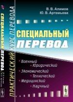 Специальный перевод: Практический курс перевода