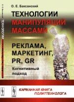 Технологии манипуляций массами: реклама, маркетинг, PR, GR (когнитивный подход): Карманная книга политтехнолога