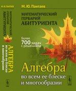 Математический гербарий абитуриента: Алгебра во всем ее блеске и многообразии